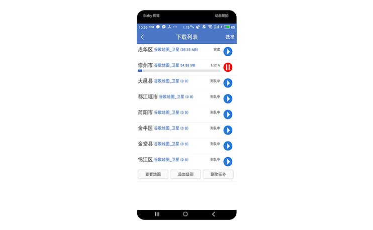 方便快捷的可视化 离线地图下载列表管理