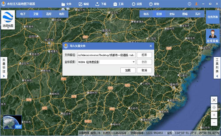 可导入 MapInfo 格式的 Tab文件