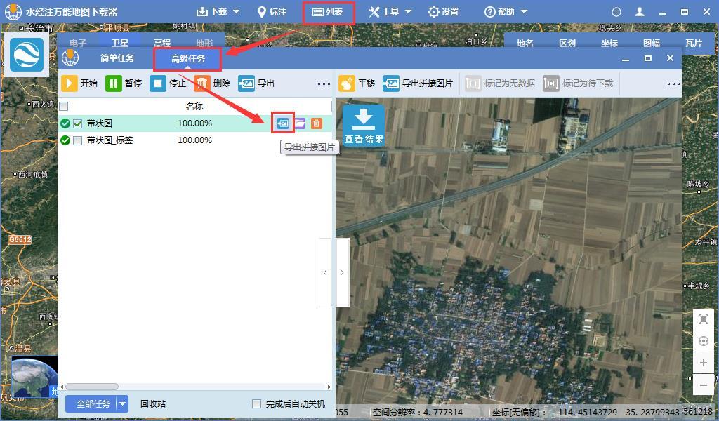卫星地图5.jpg