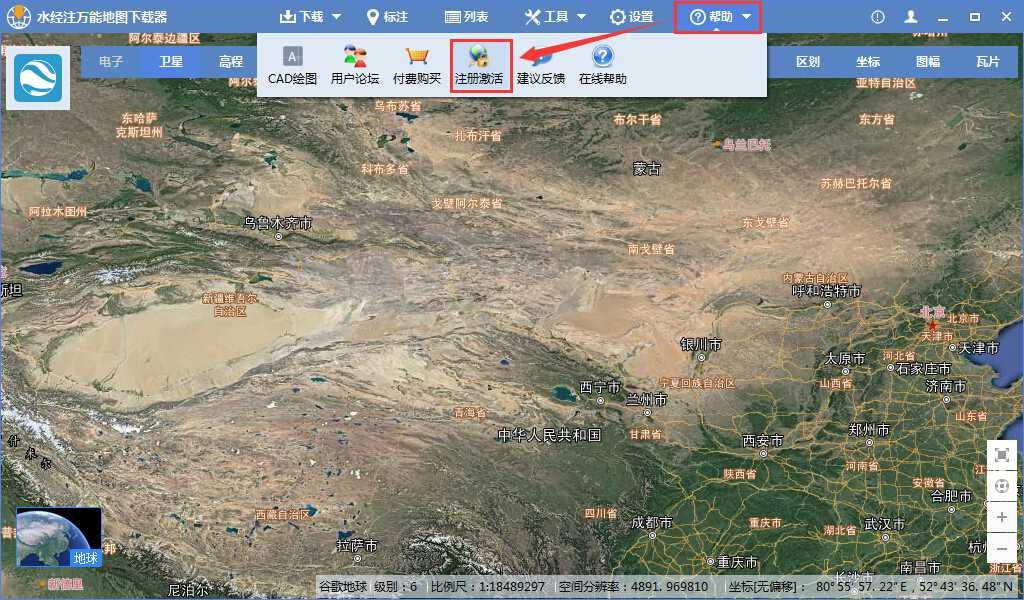 万能地图下载器中授权谷歌卫星地图下载器的方法