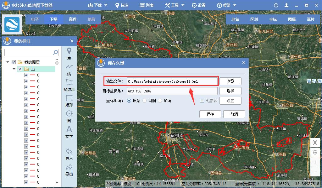 万能地图下载器中怎么把DWG导入谷歌地图,再导出KML文件