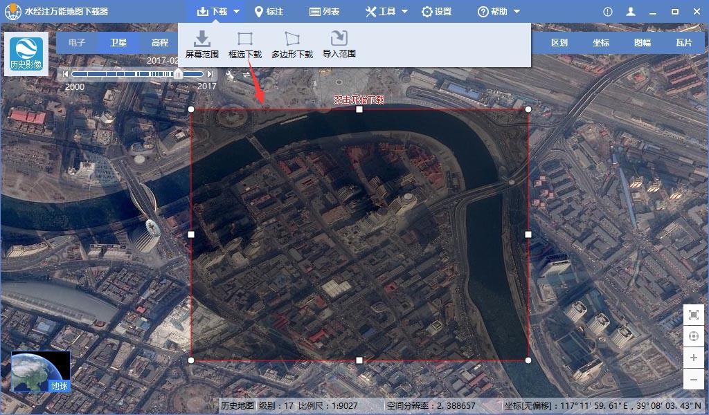 卫星影像如何投影转换为西安80坐标