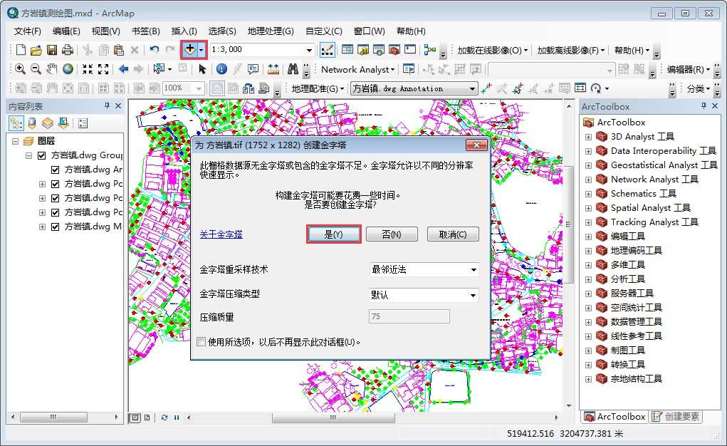 如何在ArcGIS中进行影像配准与矢量地图套合