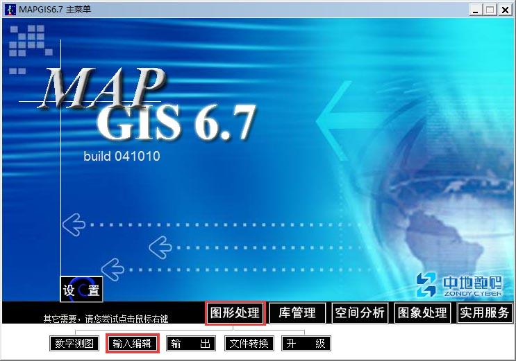 MapGIS软件安装破解图文教程