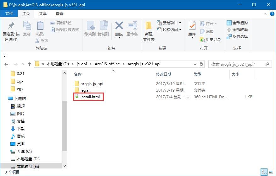 7查看ArcGISAPI安装方法.jpg