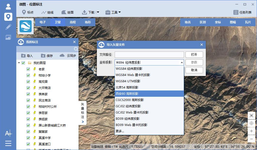 20谷歌卫星地图投影转换.jpg