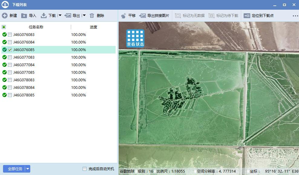 23查看谷歌卫星地图下载结果.jpg