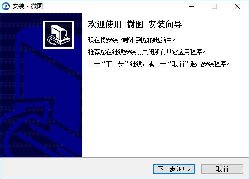 1微图PC版下载安装.jpg