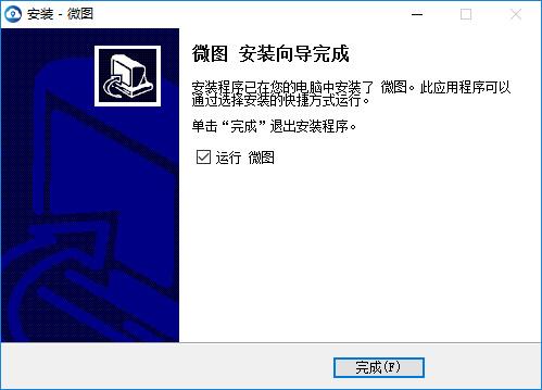 7微图PC版下载安装.jpg