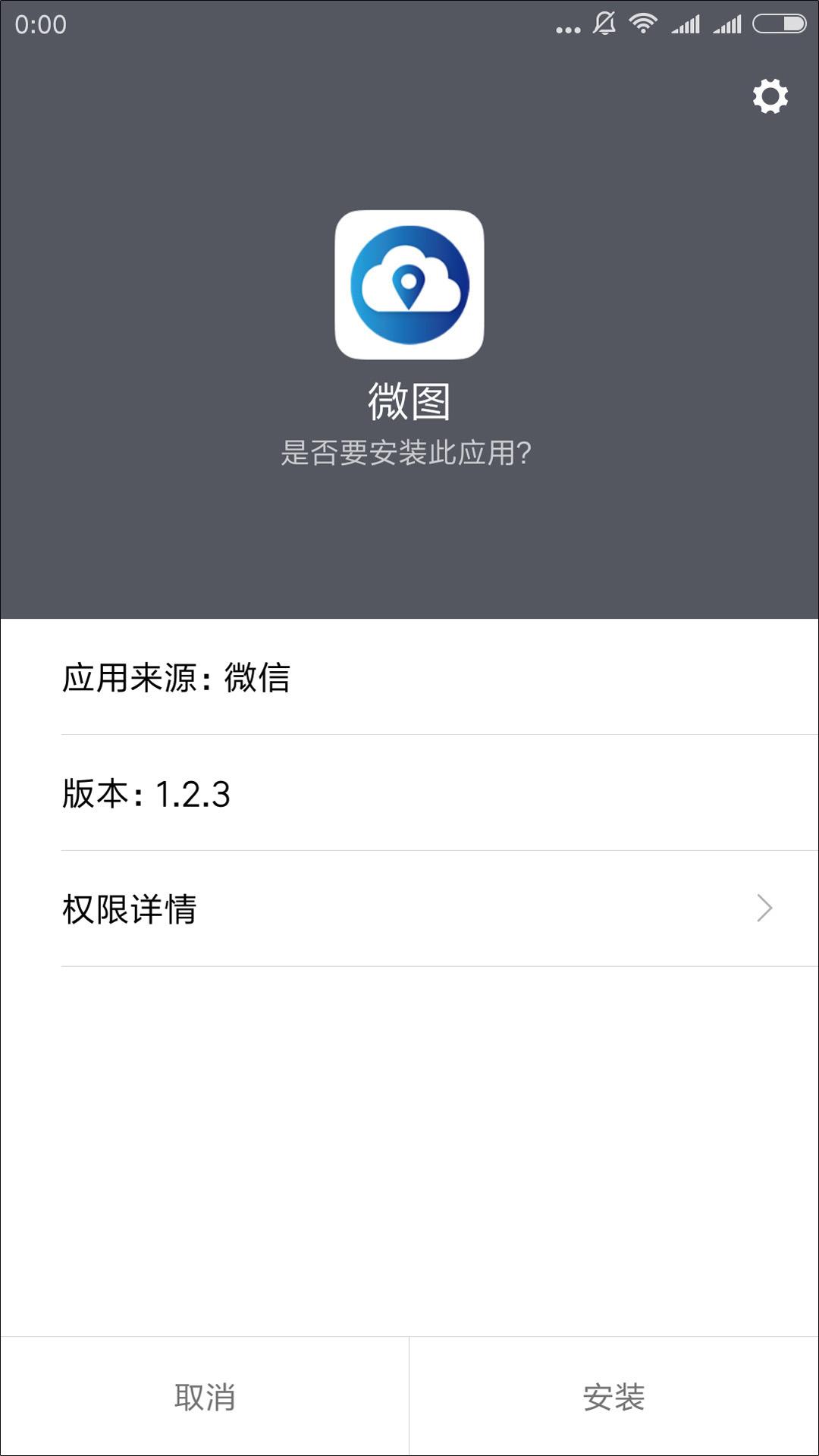 12微图APP下载安装.jpg