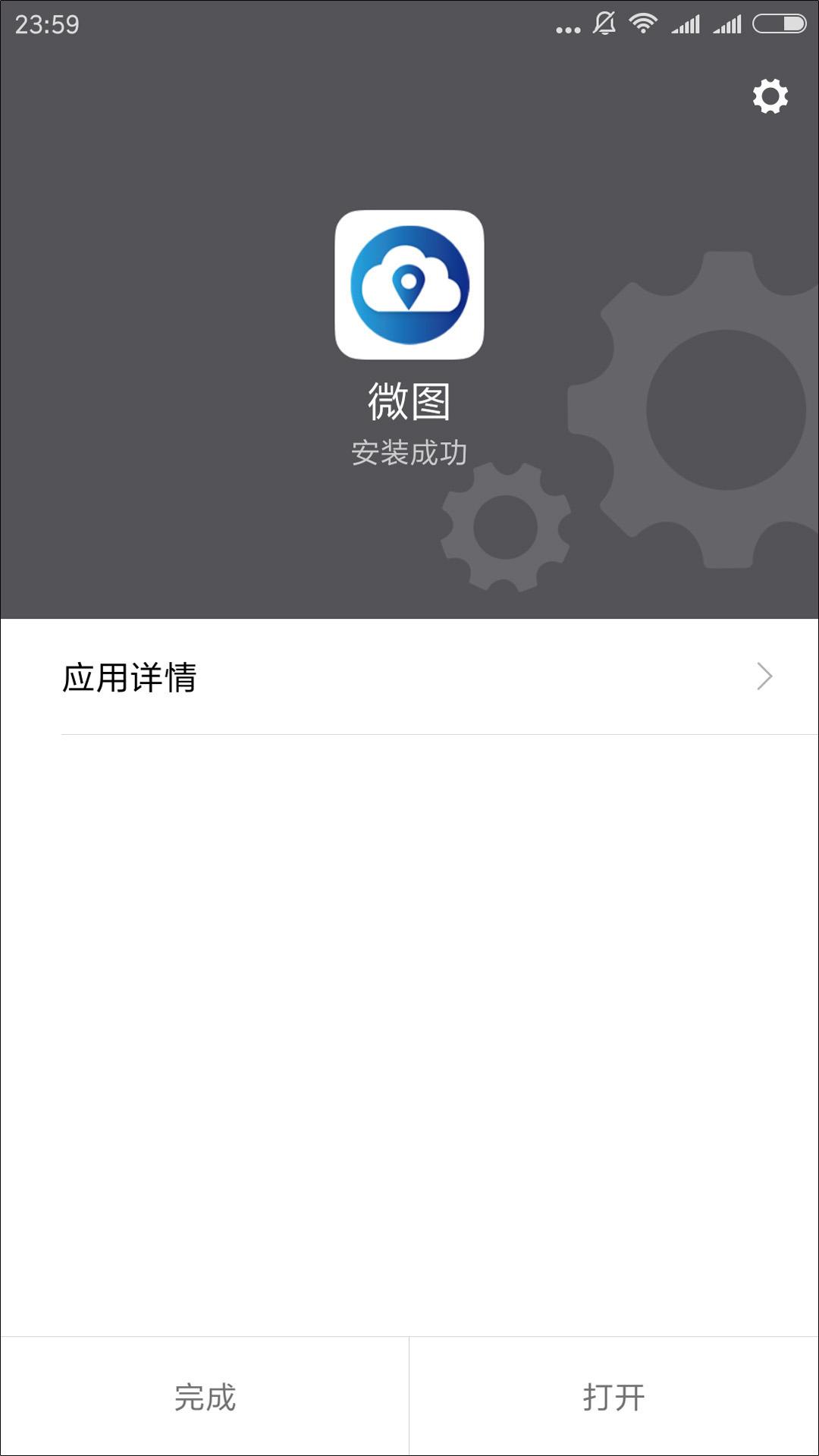 13微图APP下载安装.jpg