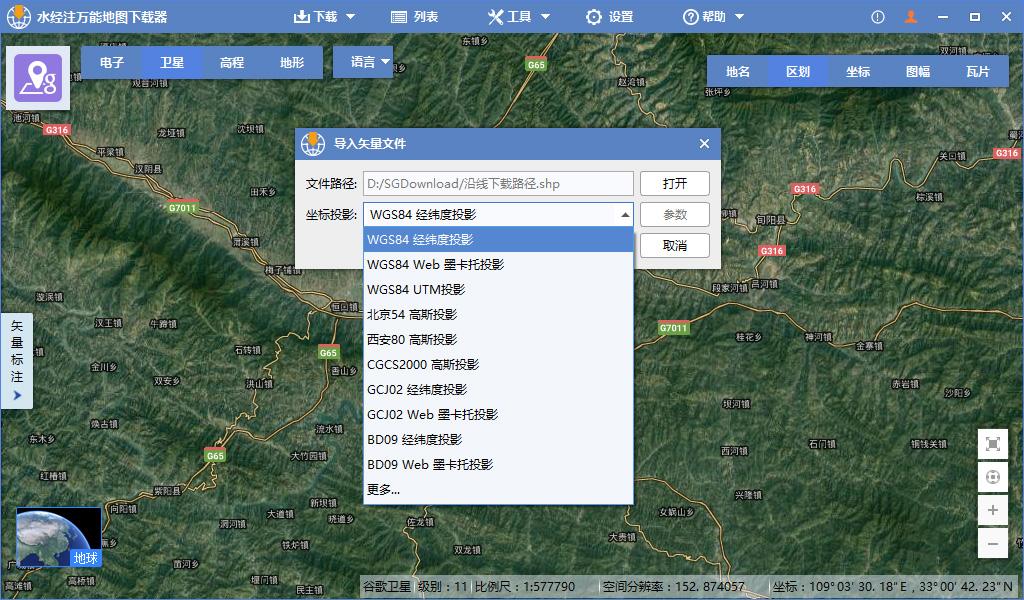 2导入沿线下载路径.jpg