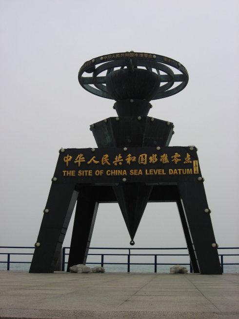 14中华人民共和国水准零点.jpg