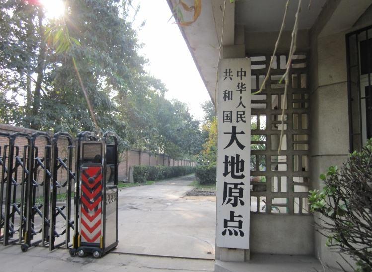 12中华人民共和国大地原点1.jpg