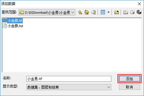 8打开高程数据.jpg