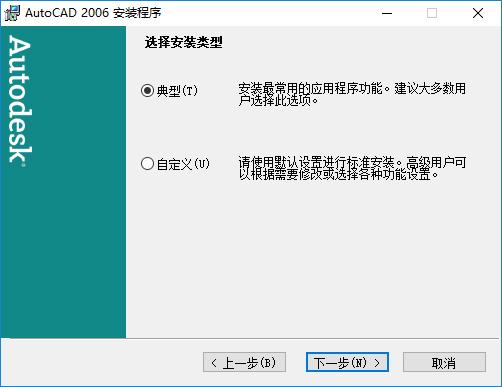 8选择典型安装类型.jpg