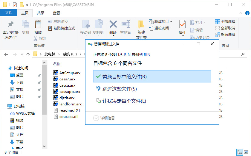 11替换安装目录中的所有文件.jpg