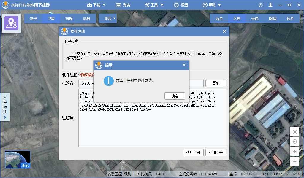 2百度卫星地图下载器注册码.jpg