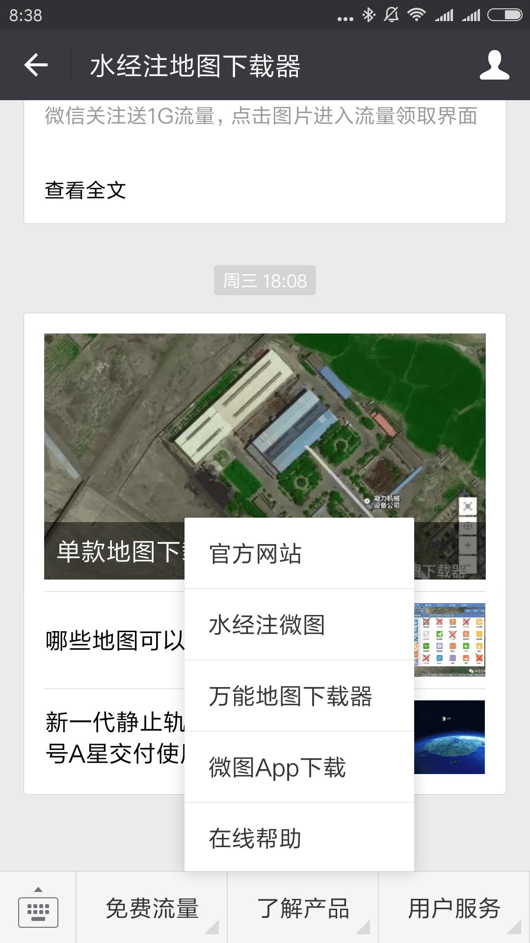 2关注微信公众号.png