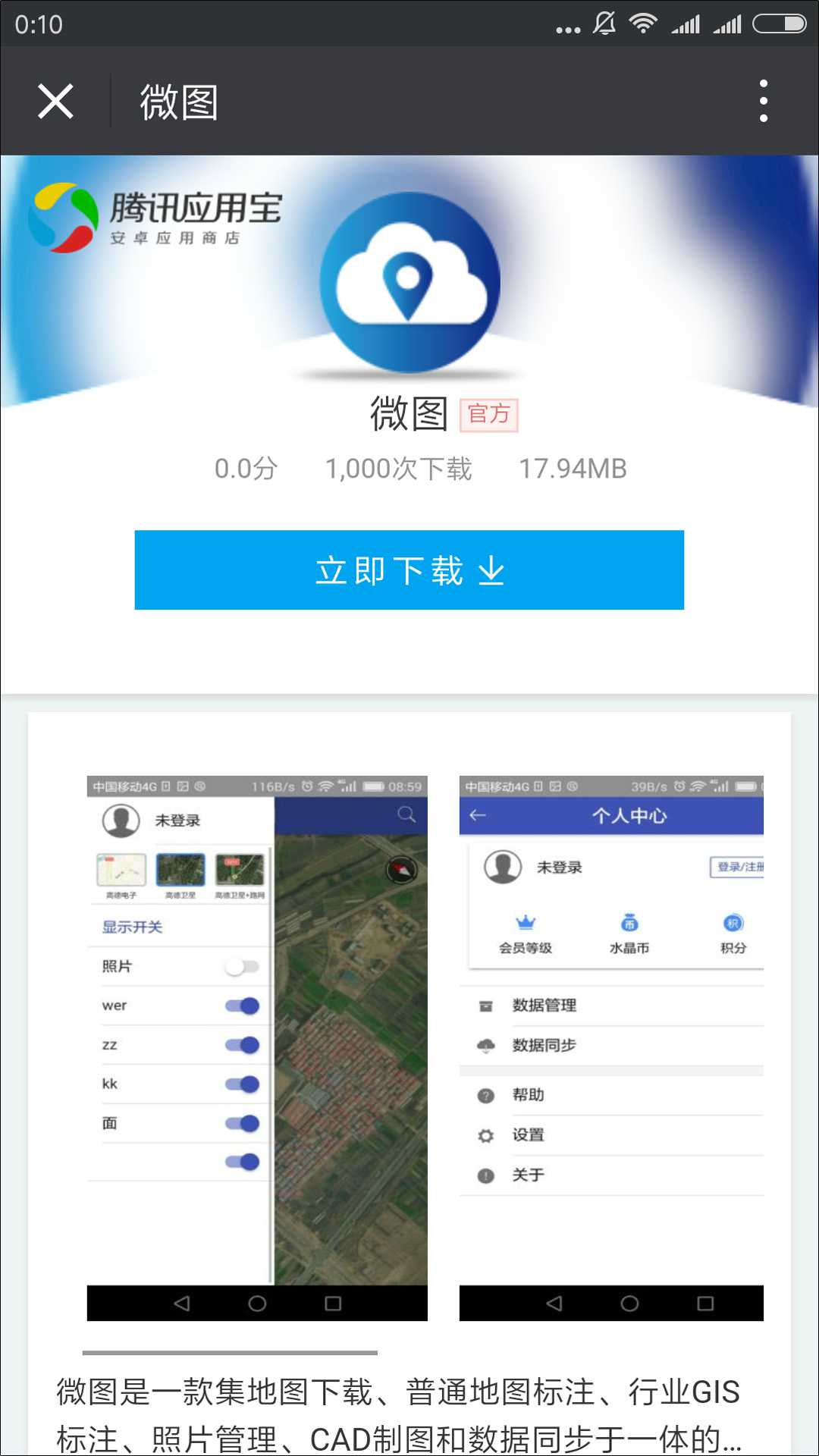 微图APP下载安装.jpg