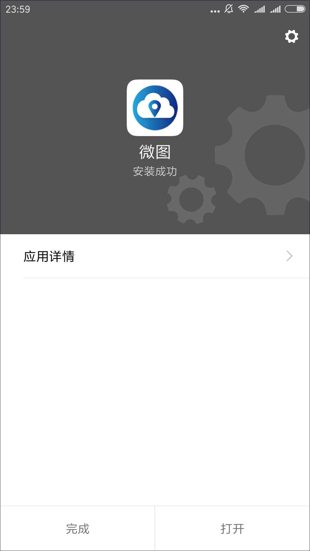 6微图APP下载安装.jpg