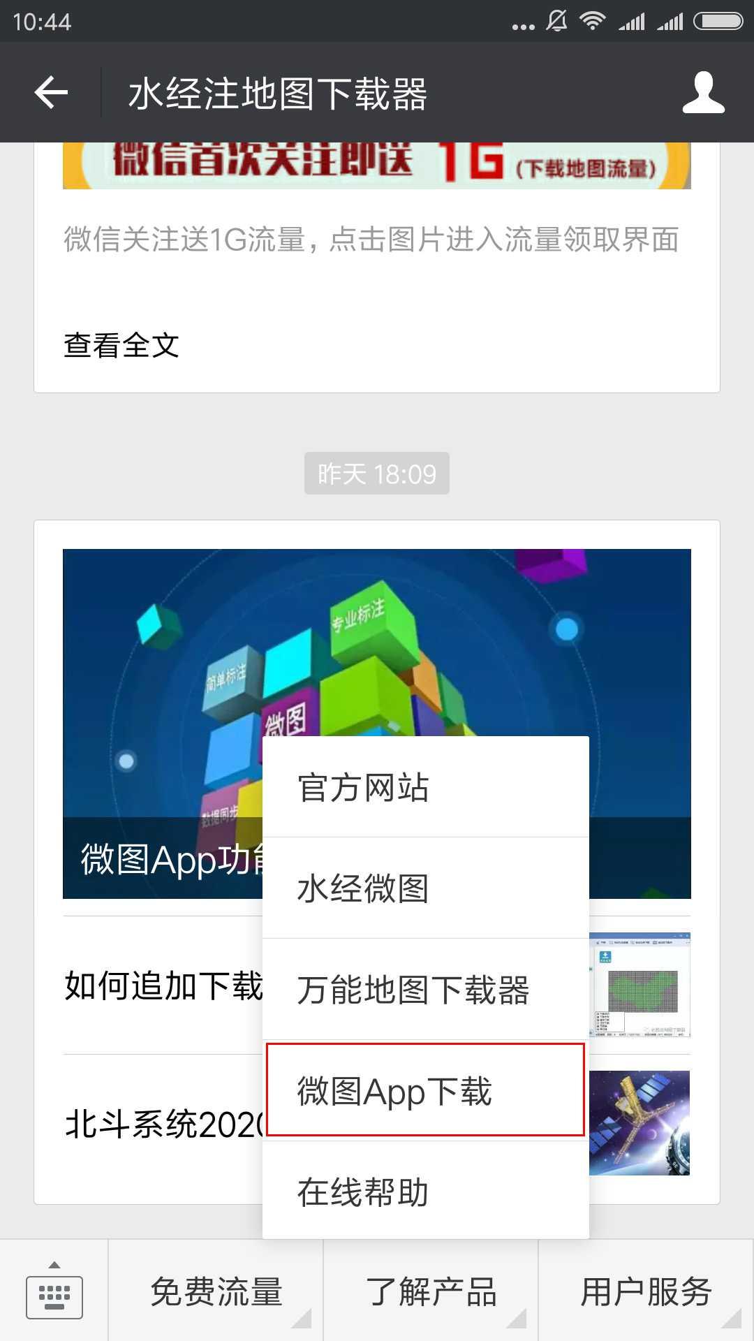 2下载微图App.jpg