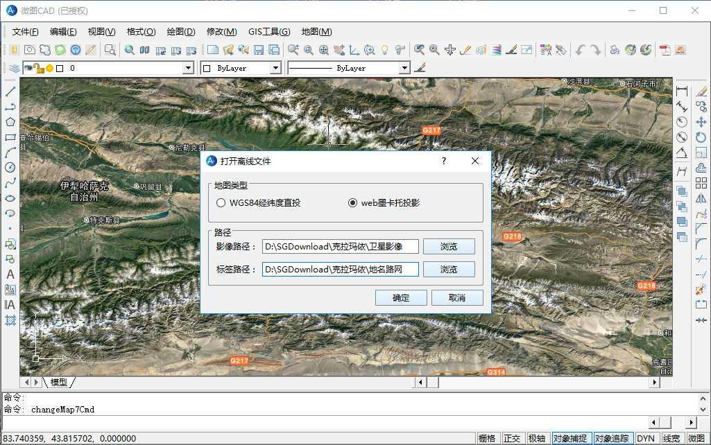 7设置离线地图路径.jpg
