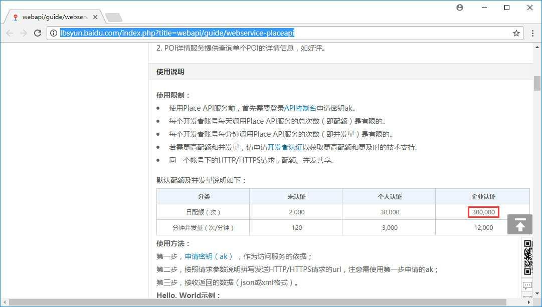 3百度POI下载次数限制.jpg