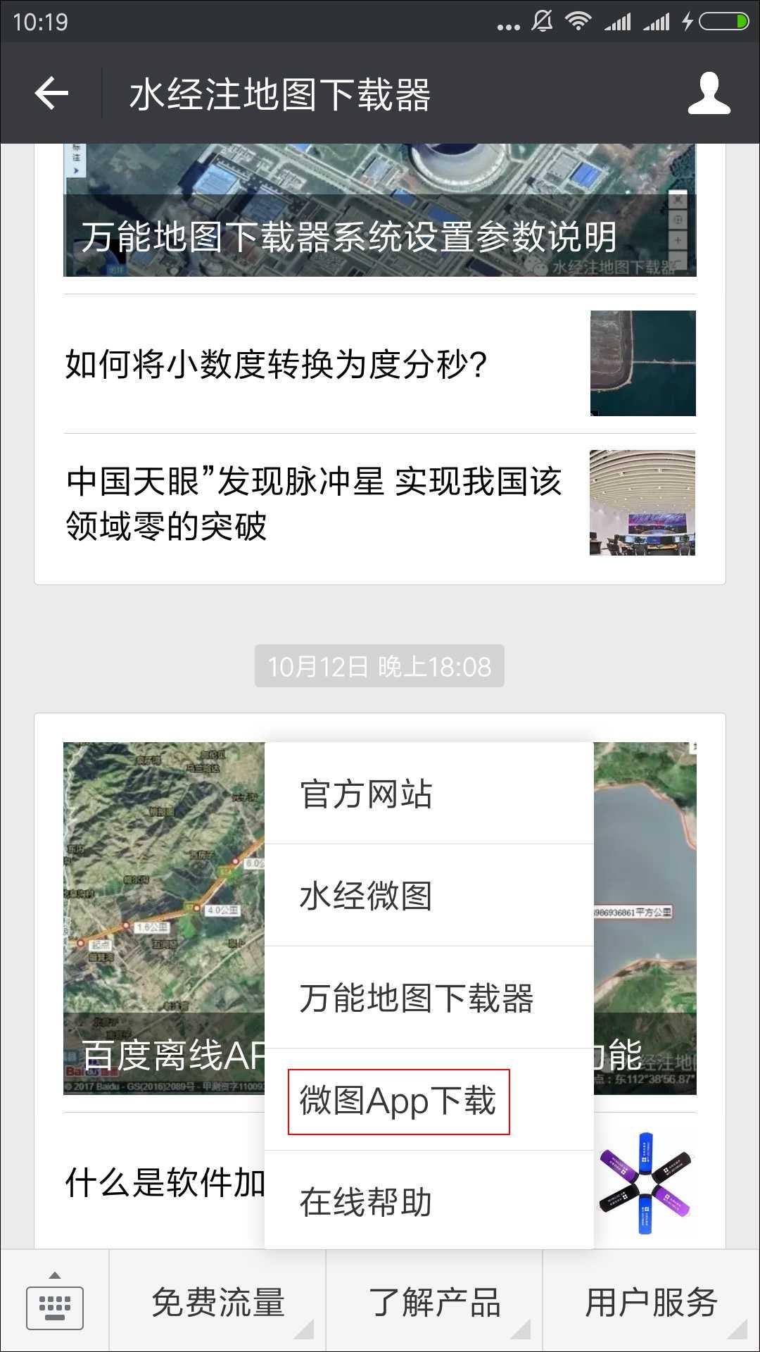 2微图App下载.jpg