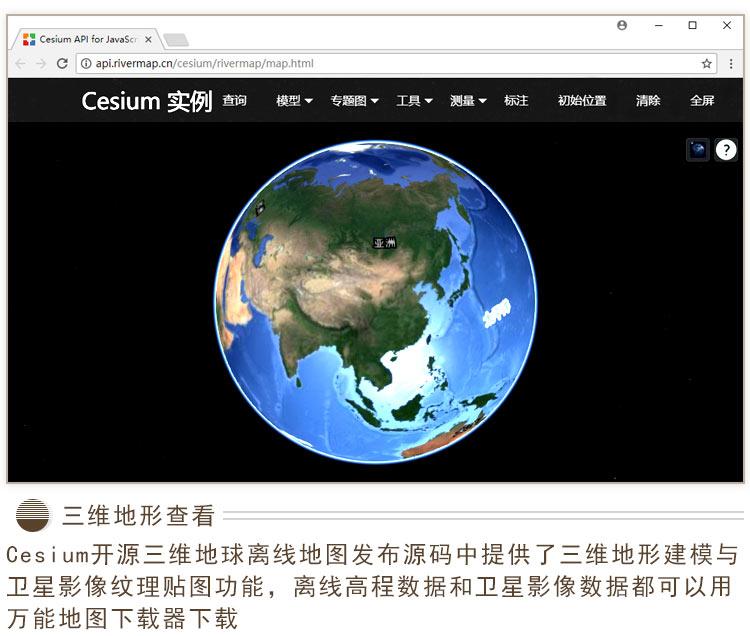 三维离线地图源码详情_02.jpg