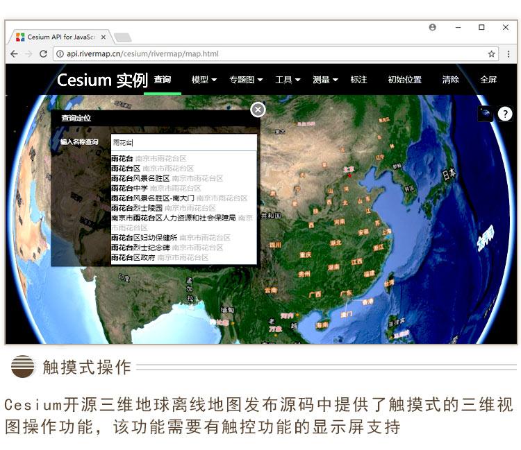 三维离线地图源码详情_12.jpg