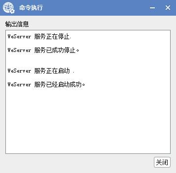 5重启服务成功.jpg