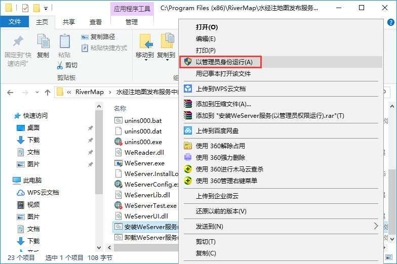 3安装WeServer服务.jpg