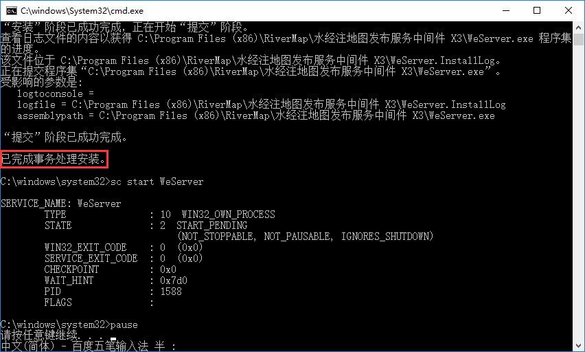 4安装WeServer服务成功.jpg