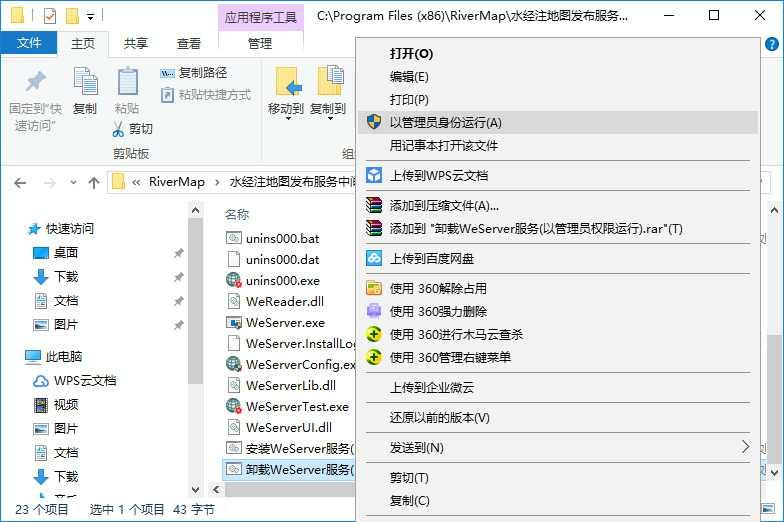 5卸载WeServer服务.jpg