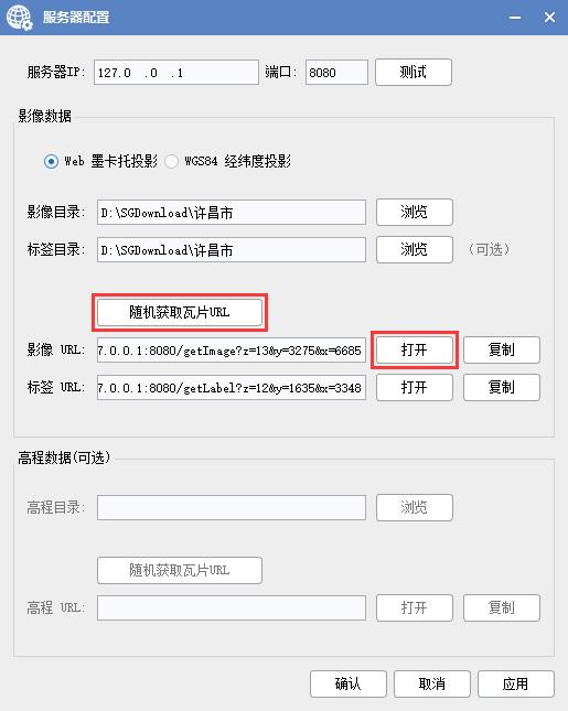 9打开查看URL.jpg