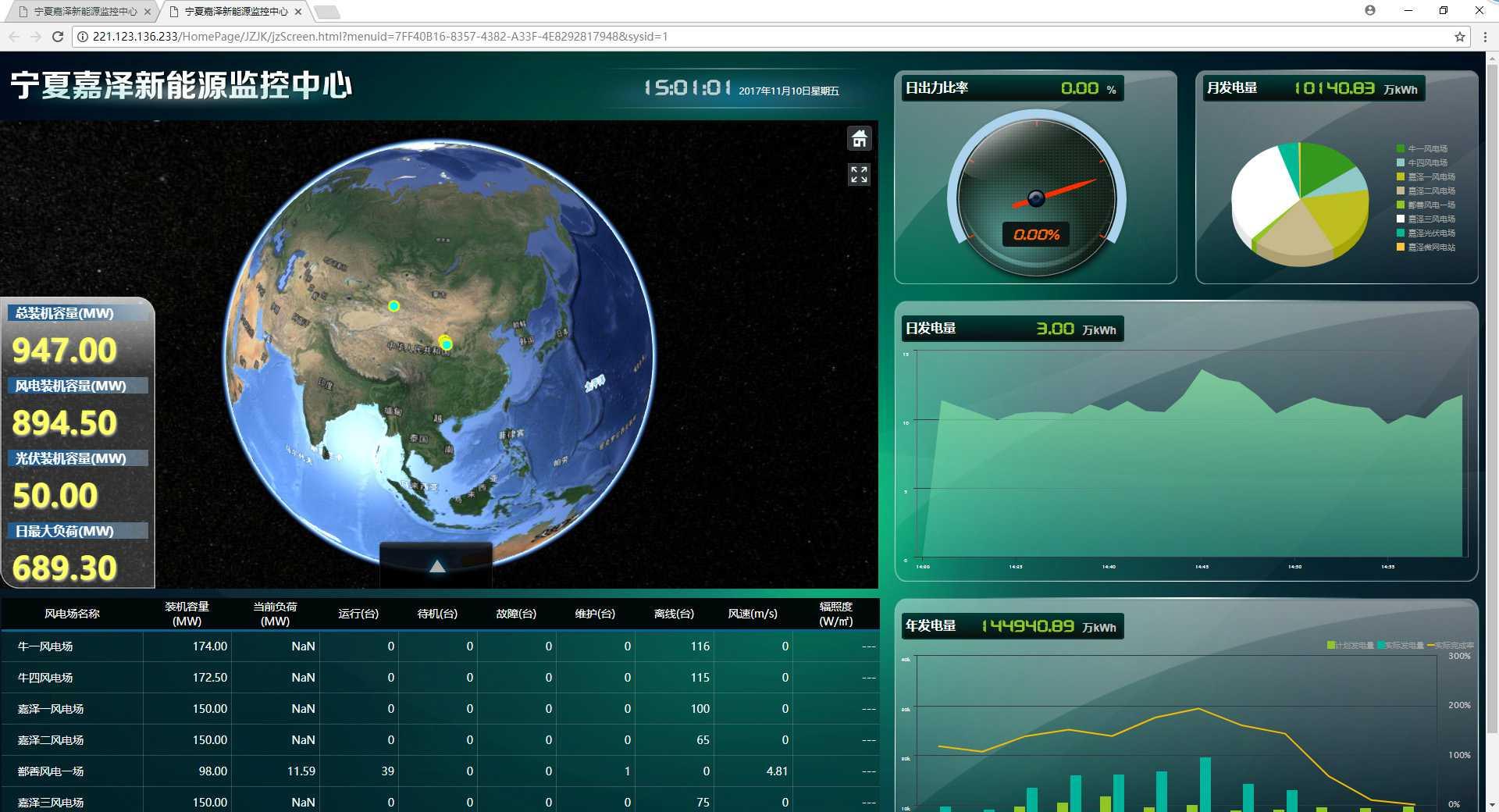 4监控中心三维地球.jpg