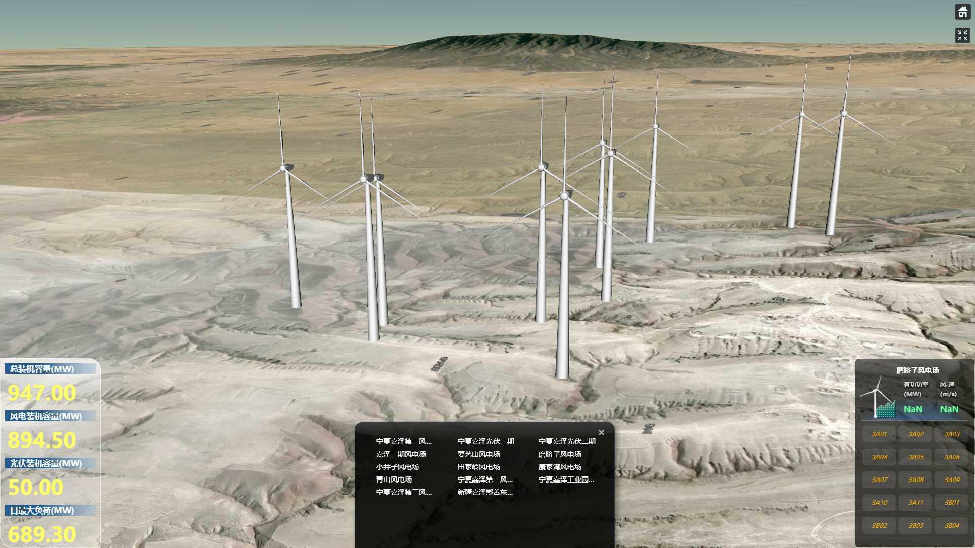 6风电场全屏效果.jpg