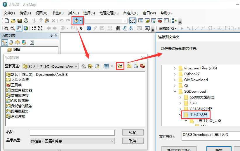8ArcMap中链接文件夹.jpg