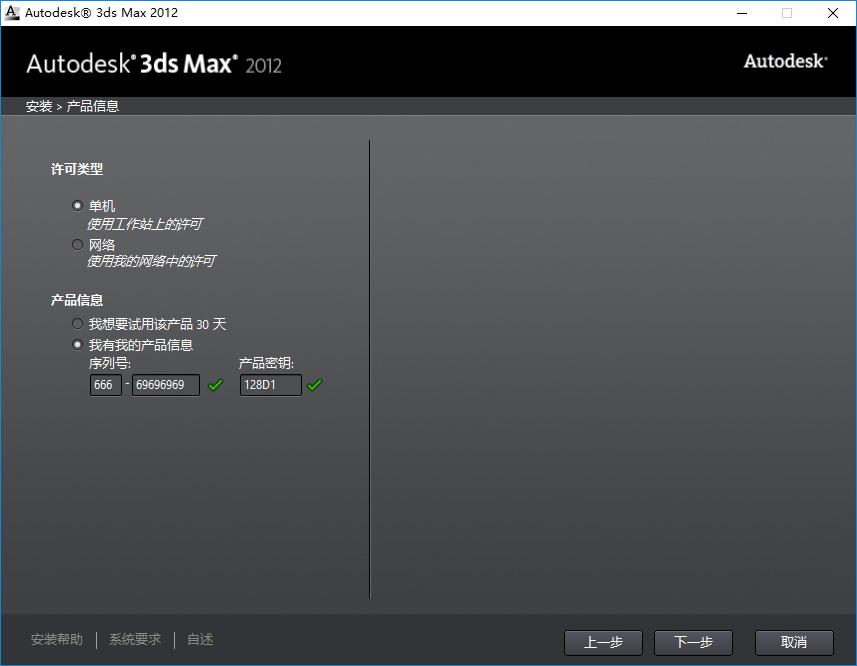 6输入注册码.jpg
