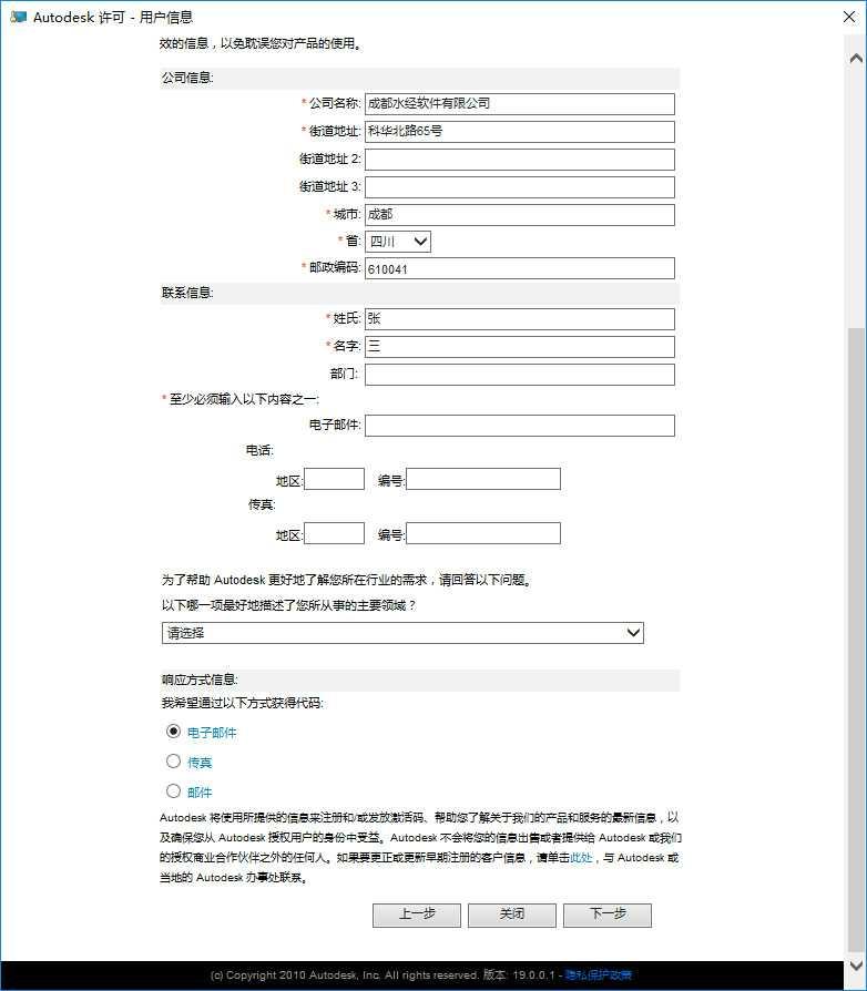 14注册信息.jpg
