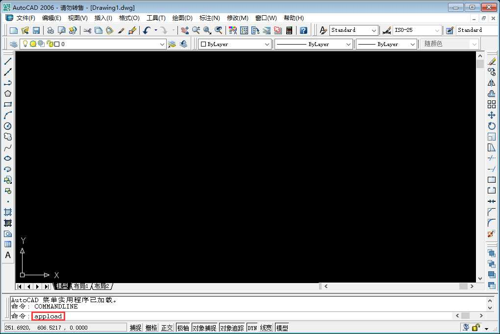 6用appload命令加载插件.jpg