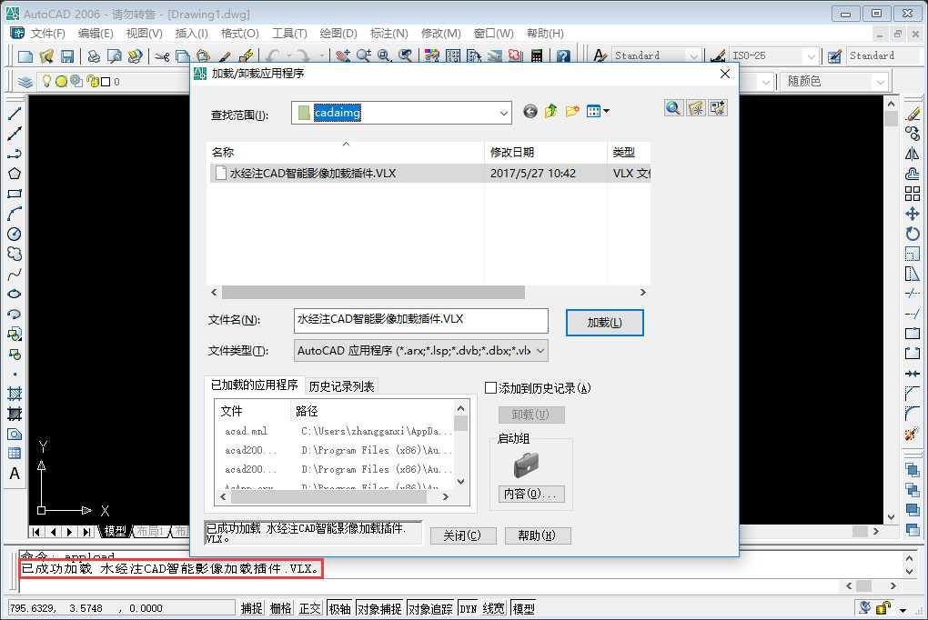 8插件加载成功提示.jpg