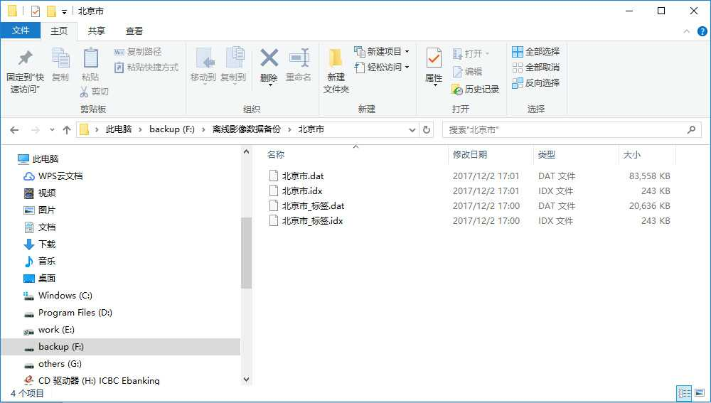 1北京影像数据离线包.jpg