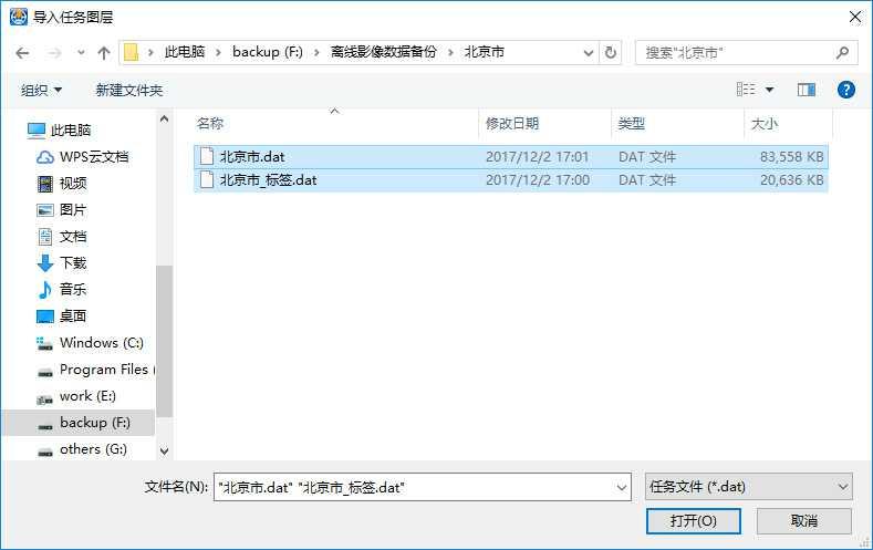 4选择离线影像数据包.jpg