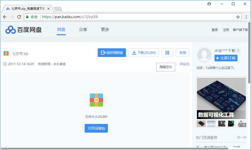 2北京市谷歌地球高程DEM数据百度网盘下载.jpg
