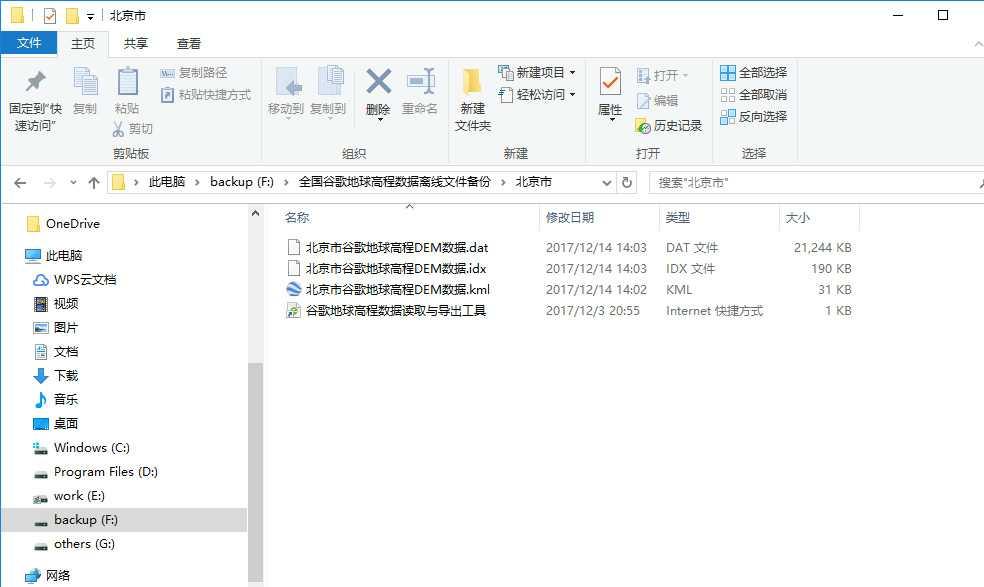 3北京市谷歌地球高程DEM数据文件目录.jpg