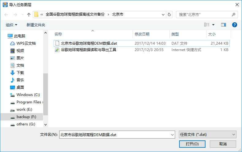 6北京市谷歌地球高程DEM数据_选择文件.jpg