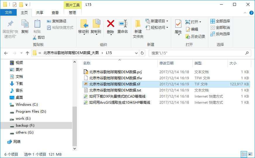 8北京市谷歌地球高程DEM数据导出结果.jpg