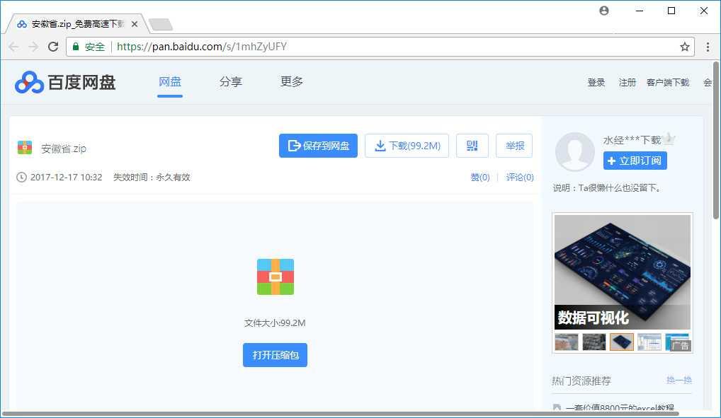 2安徽省谷歌地球高程DEM数据百度网盘下载.jpg